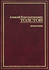 А. К. Толстой А. К. Толстой. Избранное а к толстой а к толстой избранное