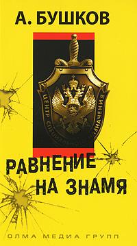 А. Бушков Равнение на знамя цена 2017