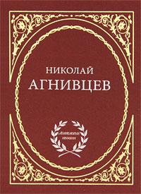 Николай Агнивцев Николай Агнивцев. Избранное авторский коллектив блистательный санкт петербург