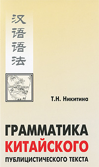 Т. Н. Никитина Грамматика китайского публицистического текста коммуникативно смысловые параметры грамматики и текста