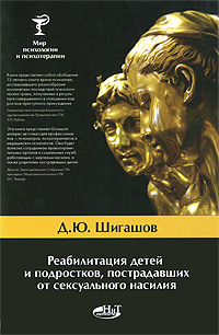 Д. Ю. Шигашов Реабилитация детей и подростков, пострадавших от сексуального насилия