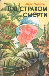 Жорж Сименон Под страхом смерти