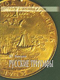 Ю. Бундин Русские триумфы н в овчинников вдохновитель побед русского оружия