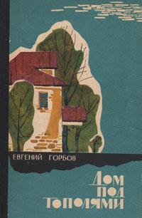 Евгений Горбов Дом под тополями