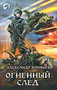 Александр Воробьев Огненный след