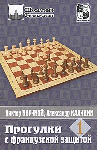 Виктор Корчной, Александр Калинин Прогулки с французской защитой. Том 1