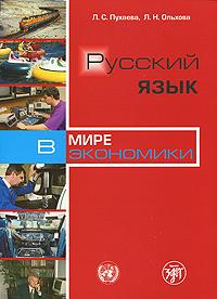 Л. С. Пухаева, Л. Н. Ольхова Русский язык в мире экономики