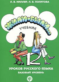 Л. В. Миллер, Л. В. Политова Жили-были… 12 уроков русского языка. Базовый уровень + CD л в политова жили были… 12 уроков русского языка базовый уровень рабочая тетрадь