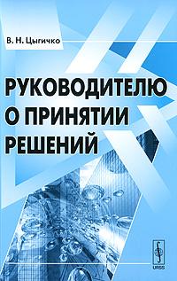 В. Н. Цыгичко Руководителю о принятии решений в н цыгичко руководителю о принятии решений
