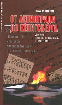 Ирина Дунаевская От Ленинграда до Кенигсберга. Дневник военной переводчицы (1942-1945)