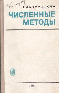 Н. Н. Калиткин Численные методы цена