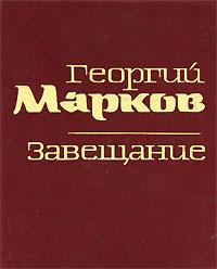 Георгий Марков Завещание