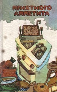 Гюнтер Линде, Хайнц Кноблох Приятного аппетита. Кухня разных народов аксессуар для техники по подготовке и обработке продуктов bosch muz 5 vl1