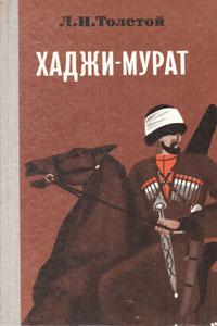 цена на Л. Н. Толстой Хаджи-Мурат