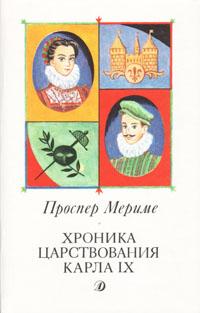 Проспер Мериме Хроника царствования Карла IX