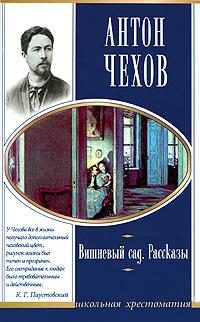 Антон Чехов Вишневый сад. Рассказы цена в Москве и Питере