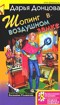 Дарья Донцова Шопинг в воздушном замке дарья донцова шопинг в воздушном замке