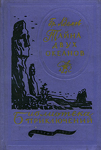 Гр. Адамов Тайна двух океанов роман захаров тайна джунглей