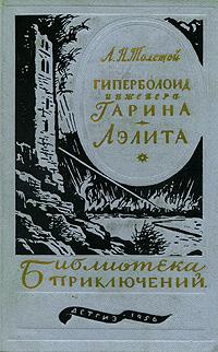 А. Н. Толстой Гиперболоид инженера Гарина. Аэлита