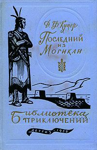 Д. Ф. Купер Последний из могикан