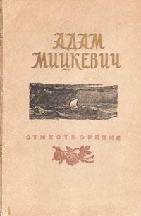 Адам Мицкевич Адам Мицкевич. Стихотворения цена и фото