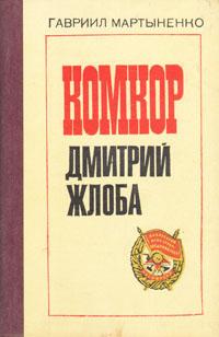 Гавриил Мартыненко Комкор Дмитрий Жлоба