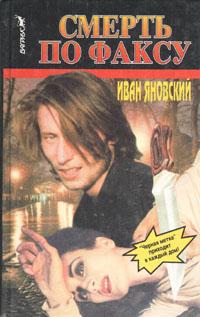 Иван Яновский Смерть по факсу
