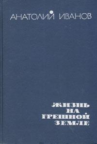 Фото - Анатолий Иванов Жизнь на грешной земле анатолий иванов красный век