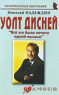 Николай Надеждин Уолт Дисней.