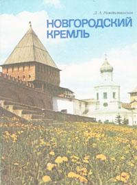 Л. А. Рождественская Новгородский кремль. Путеводитель