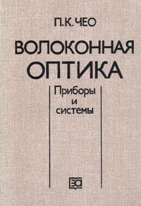П. К. Чео Волоконная оптика. Приборы и системы