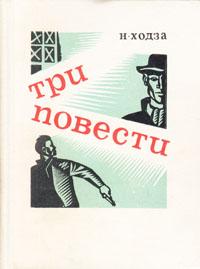 Н. Ходза Н. Ходза. Три повести к азерный три повести
