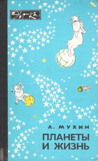 Л. Мухин Планеты и жизнь