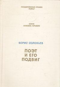 Борис Соловьев Поэт и его подвиг. Творческий путь Александра Блока