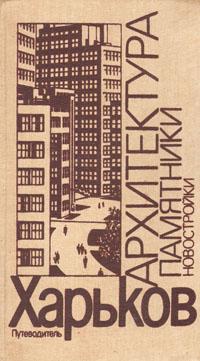 Харьков: Архитектура, памятники, новостройки: Путеводитель товары для туристов харьков