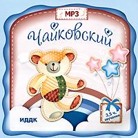 купить Классика для детей. Чайковский (mp3) в интернет-магазине