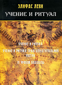 Элифас Леви Учение и ритуалы уэйт артур эдвард тайны магии обзор сочинений элифаса леви