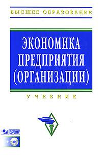 Экономика предприятия (организации) (+ CD-ROM) В учебнике рассматривается...