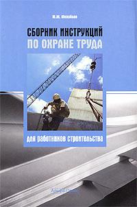 Сборник инструкций по охране труда для работников строительства Один из первых сборников,...