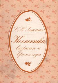 С. Н. Ленсина Косметика, возраст и время года