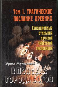 Эрнст Мулдашев В поисках Города Богов. Том 1. Трагическое послание древних
