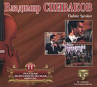 Владимир Спиваков,Государственный камерный оркестр