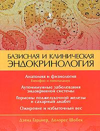 Книга Базисная и клиническая эндокринология. Книга 1 | Гарднер Дэвид, Шобек Долорес. Дэвид Гарднер, Долорес Шобек