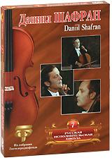 Даниил Шафран. Том 7 р шуман шуман концерт для виолончели с оркестром клавир