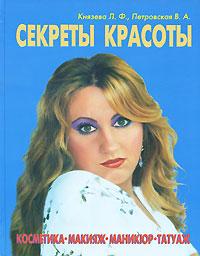 Л. Ф. Князева, В. А. Петровская Секреты красоты