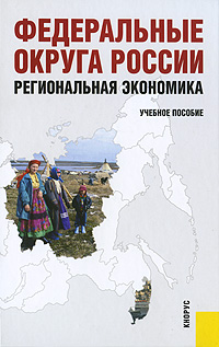 Федеральные округа России. Региональная экономика федеральные округа россии региональная экономика