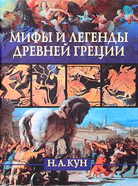 Н. А. Кун Мифы и легенды Древней Греции