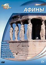 Города мира: Афины