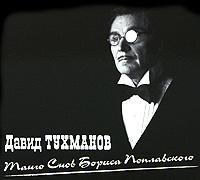 Давид Тухманов Давид Тухманов. Танго снов Бориса Поплавского давид тухманов мой адрес советский союз