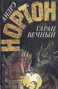 Андрэ Нортон Гаран вечный андрэ нортон аромат магии